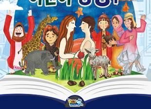 그림으로 보는 어린이성경1 (구약Ⅰ편OT)
