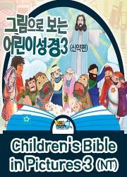 그림으로 보는 어린이성경3 (신약편NT)